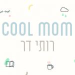 cool mom | רותי רוזנברג דר