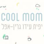 cool mom | יפית עידו גרין-אפל