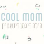 cool mom | הילה זיגמן זינשטיין