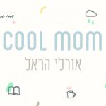 cool mom | אורלי הראל