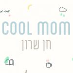cool mom | חן שרון