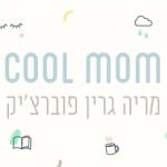 cool mom | מריה גרין פוברצ'יק