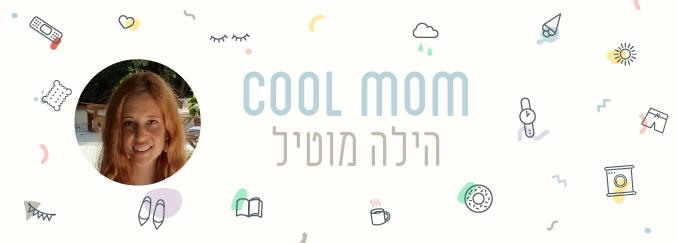 cool_mom-01