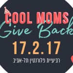 cool moms give back | השראה